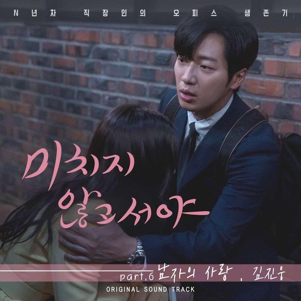 김진웅 (Kim Jin Woong) – 남자의 사랑 (Man's Love) / On the Verge of Insanity OST PART.6 MP3
