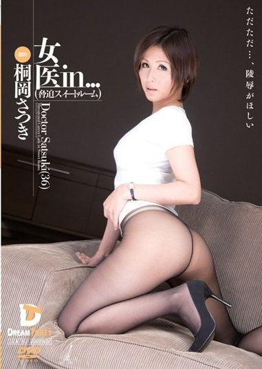 Female doctor in ... [threatening suite room] Doctor Satsuki (36) [VDD-057] (Dream ticket) [cen] [2011 - DVDRip] |