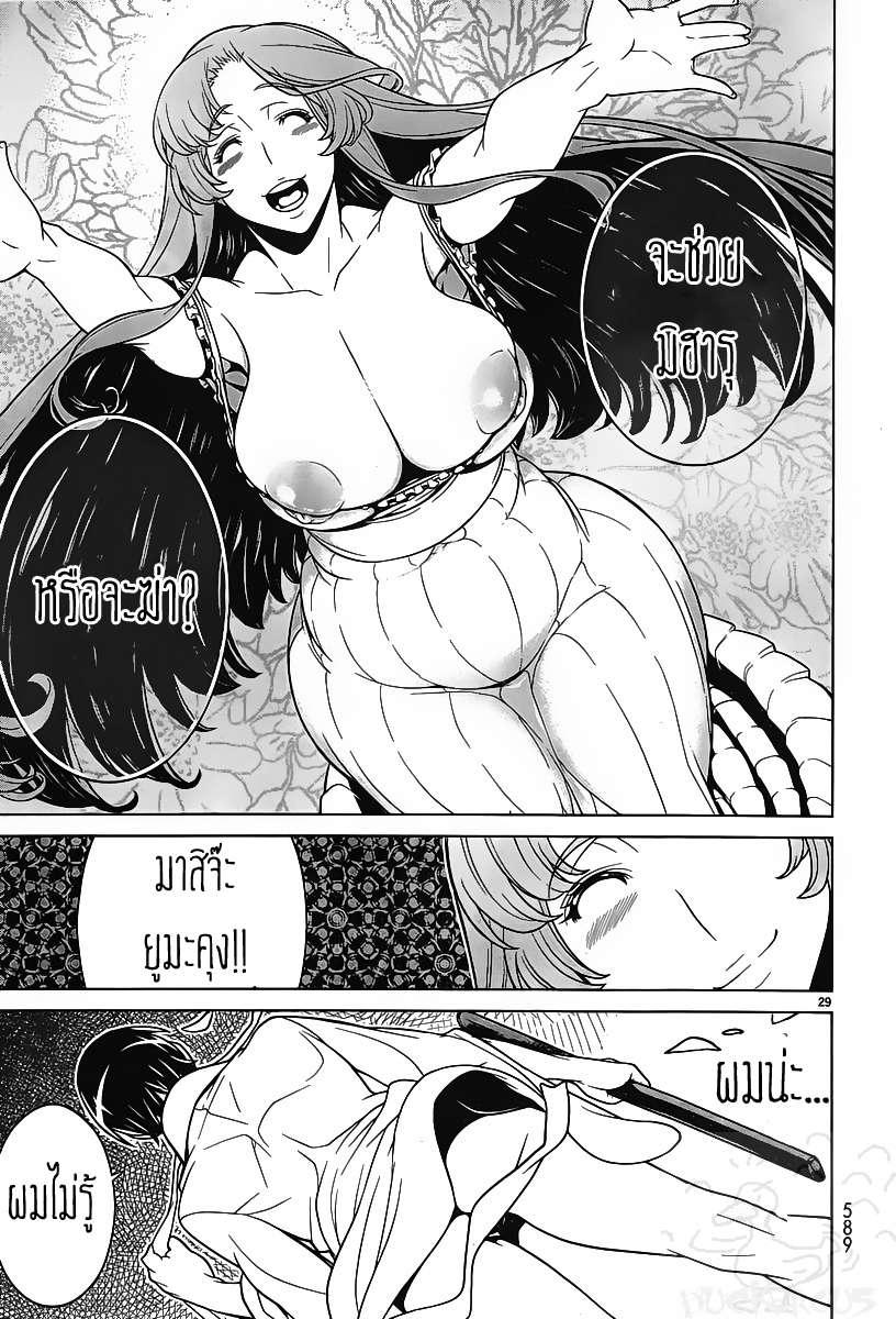 อ่านการ์ตูน Kyuusen No Shima ตอนที่ 11 หน้าที่ 26