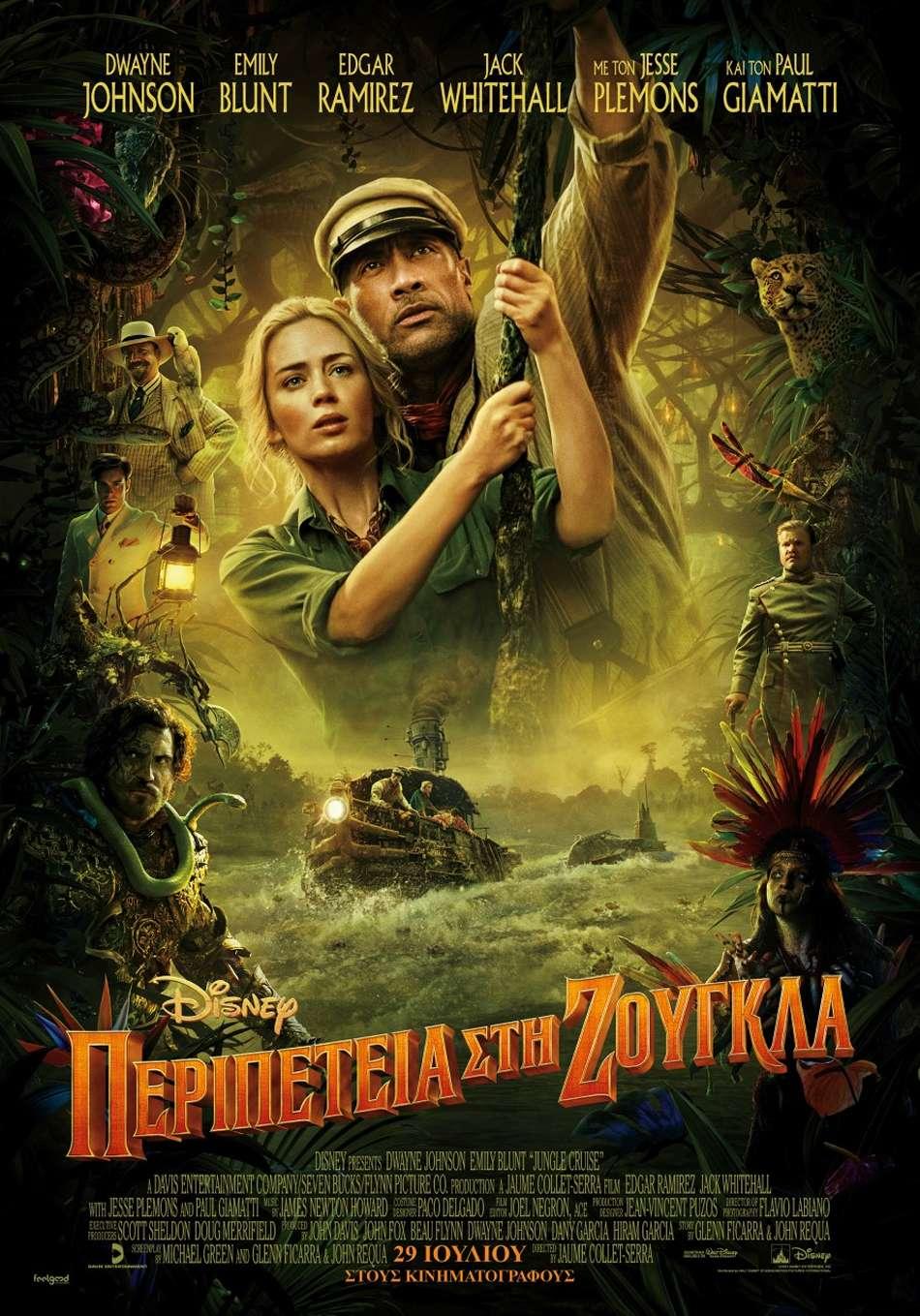 Περιπέτεια στη Ζούγκλα (Jungle Cruise) - Trailer / Τρέιλερ Poster