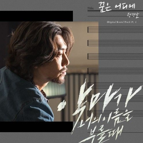Jung Kyung Ho – When The Devil Calls Your Name OST Part.4 (MP3)