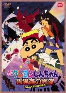 Crayon Shin-chan Movie 03: Unkokusai no Yabou's Cover Image