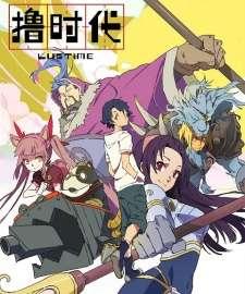 Lu Shidai 2nd Season's Cover Image