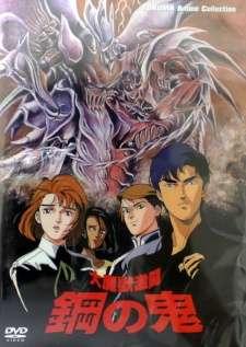 Daimajuu Gekitou: Hagane no Oni's Cover Image