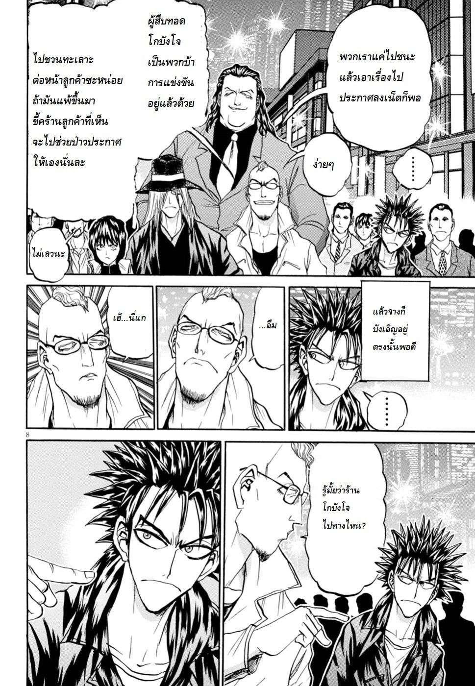 อ่านการ์ตูน Tetsunabe no Jan 2nd!! ตอนที่ 5 หน้าที่ 7
