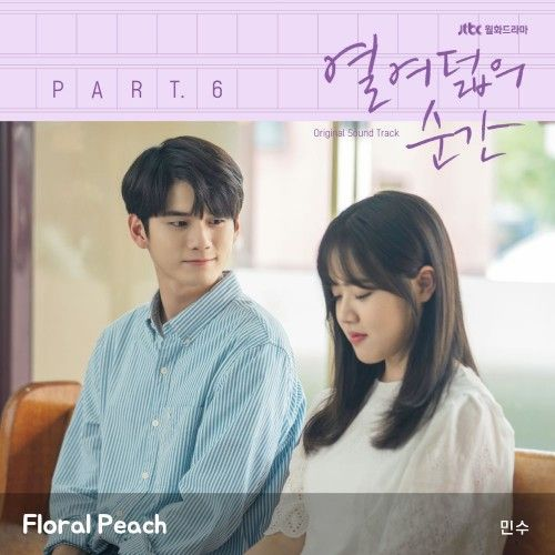 Minsu – Moment at Eighteen OST Part.6 (MP3)