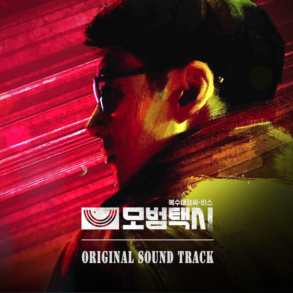 [Album] Various Artists – Taxi Driver OST (MP3)