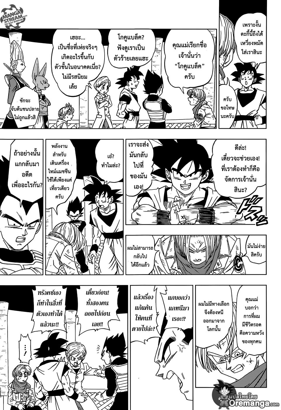 อ่านการ์ตูน Dragonball Super ตอนที่ 15 หน้าที่ 27