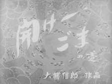 Dangobei Torimonochou: Hirake - Goma no Maki's Cover Image