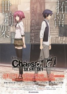 ChäoS;Child: Silent Sky's Cover Image