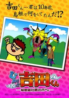 Himitsukessha Taka no Tsume Gaiden: Mukashi no Yoshida-kun's Cover Image