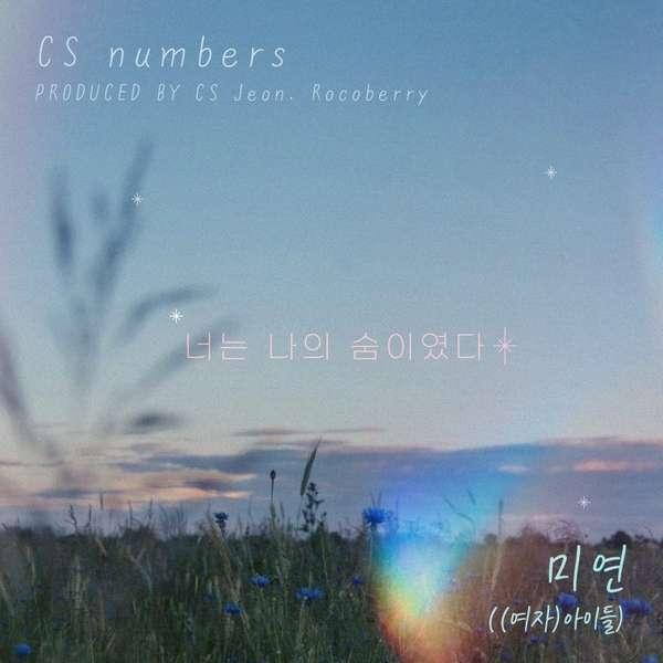 [Single] MiYeon ((G)I-DLE) – 너는 나의 숨이였다  (You're My Breath) (MP3)