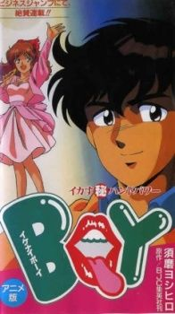 Ikenai Boy: Ikasu Maruhi Hand Power's Cover Image