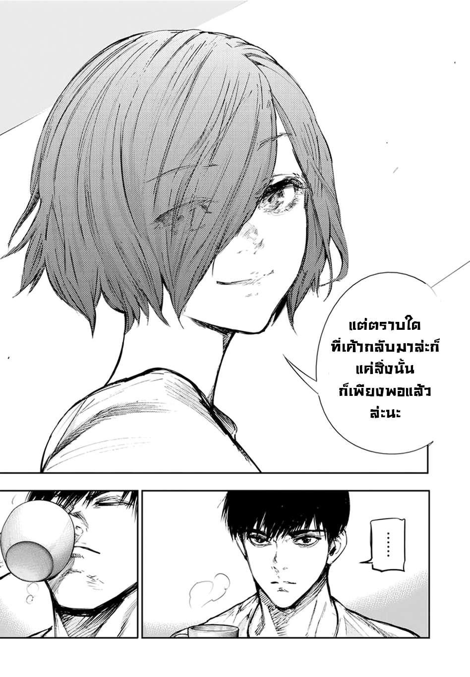 อ่านการ์ตูน Tokyo Ghoul:re ตอนที่ 117 หน้าที่ 14