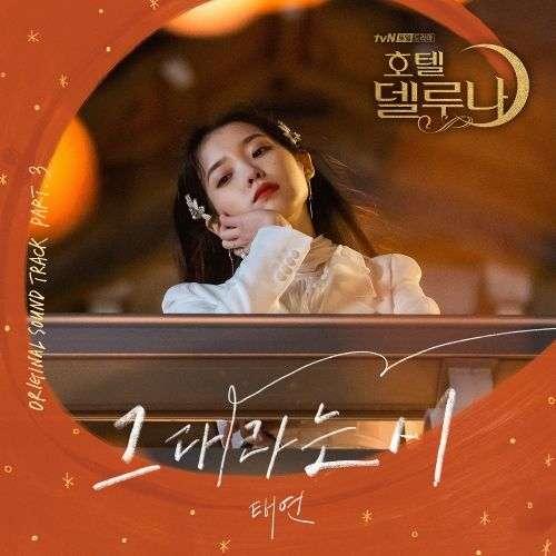 Download [Single] TAEYEON – Hotel Del Luna OST Part 3 (MP3 +