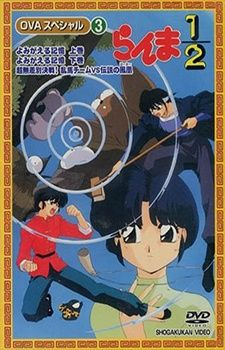 Ranma ½ Specials's Cover Image