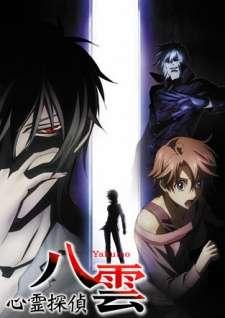 Shinrei Tantei Yakumo's Cover Image