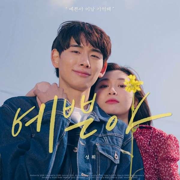 성휘 (SUNGHWI) – Cutie MP3