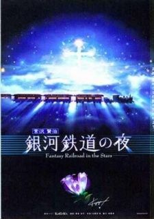 Ginga Tetsudou no Yoru: Fantasy Railroad in the Stars's Cover Image