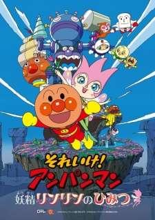 Sore Ike! Anpanman: Yousei Rinrin no Himitsu's Cover Image