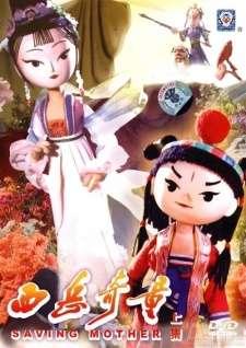 Xiyue Qi Tong's Cover Image