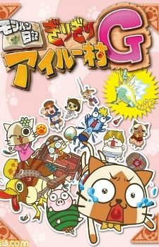 MonHun Nikki Girigiri Airou Mura G's Cover Image