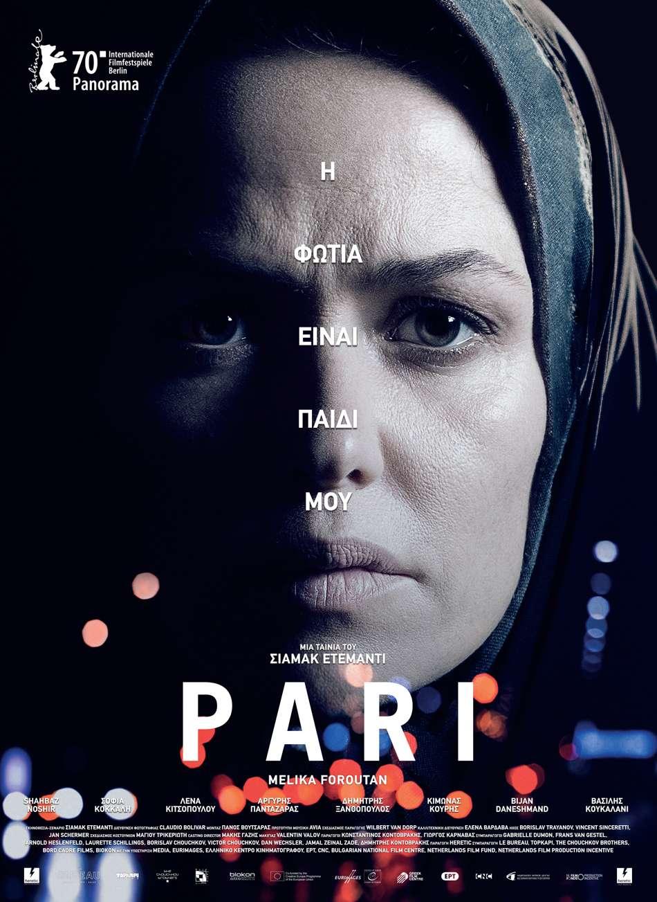 Παρί (Pari) Poster