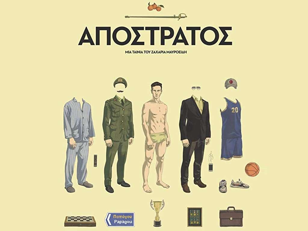 Απόστρατος (Defunct) Poster Πόστερ Wallpaper