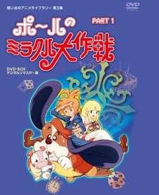 Paul no Miracle Daisakusen's Cover Image