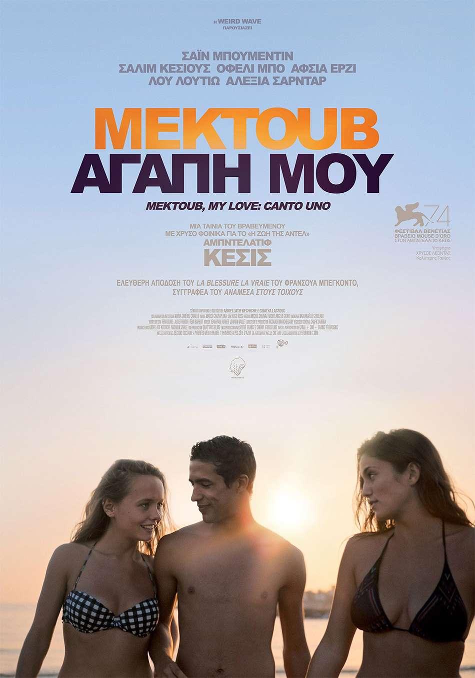 Mektoub, Αγάπη Μου (Mektoub, My Love: Canto Uno) Poster Πόστερ