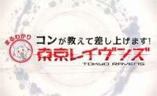 Tokyo Ravens: Kon ga Oshiete Moshi Agemasu! Maru Wakari Tokyo Ravens's Cover Image