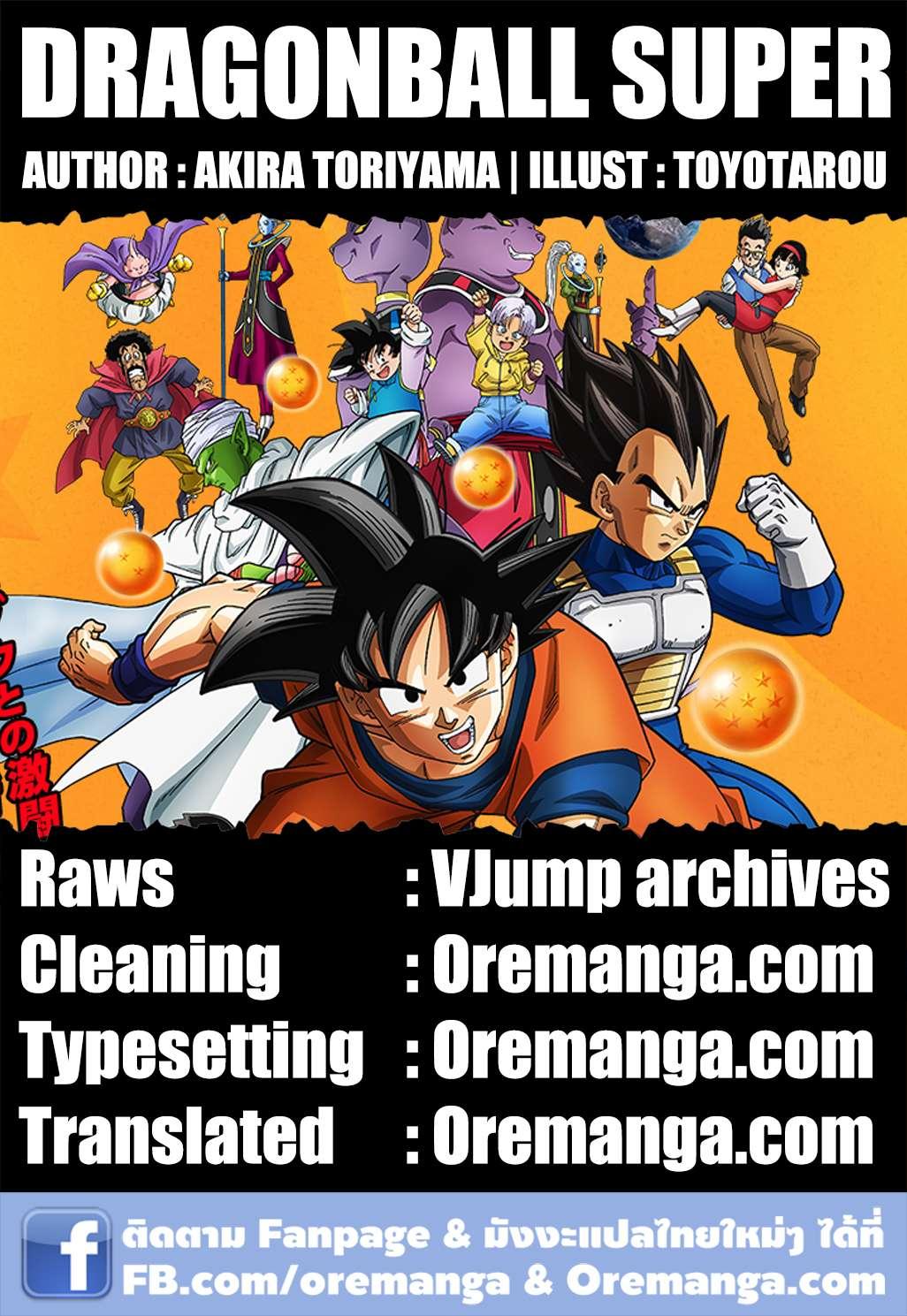 อ่านการ์ตูน Dragonball Super ตอนที่ 16 หน้าที่ 40