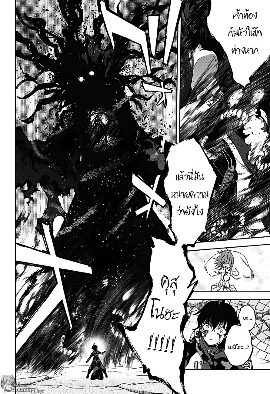 อ่านการ์ตูน Sousei no Onmyouji ตอนที่ 32 หน้าที่ 13