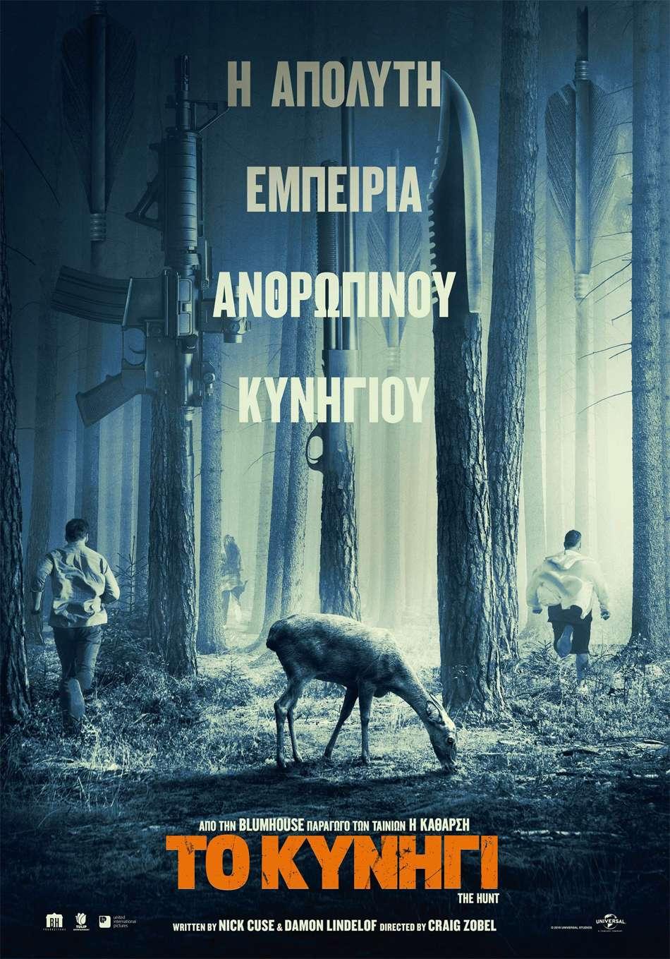 Το κυνήγι (The Hunt) Poster Πόστερ