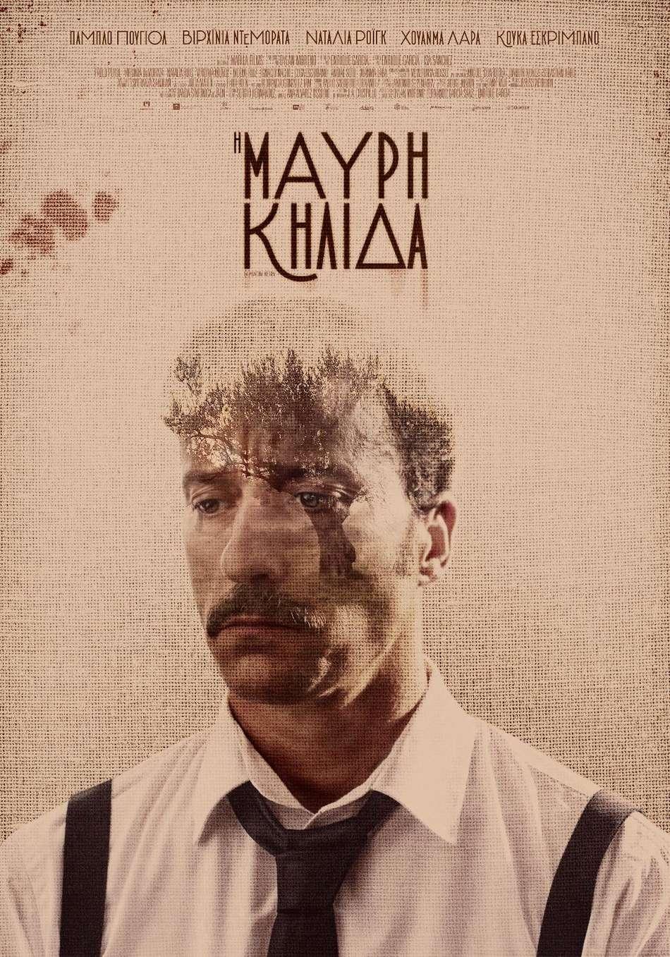 Η Μαύρη Κηλίδα (La Mancha Negra) - Trailer / Τρέιλερ Poster