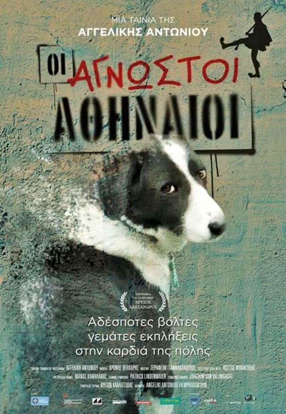 Οι άγνωστοι Αθηναίοι Poster Πόστερ