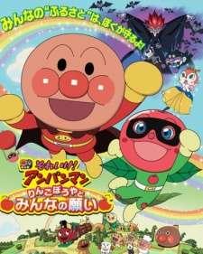 Sore Ike! Anpanman: Ringo Boy to Minna no Negai's Cover Image