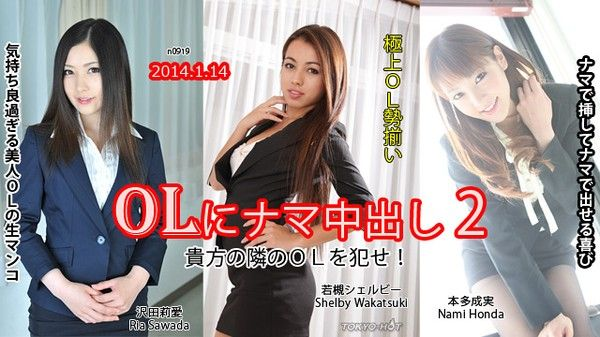 [Tokyo_Hot-n0919] OLにナマ中出し2 / 沢田莉愛, 本多成実, 若槻シェルビー