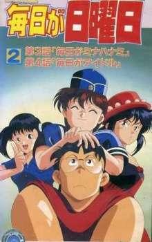 Mainichi ga Nichiyoubi's Cover Image