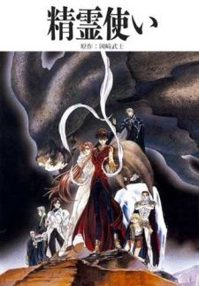 Seirei Tsukai's Cover Image