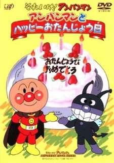 Sore Ike! Anpanman: Anpanman to Happy Otanjoubi's Cover Image