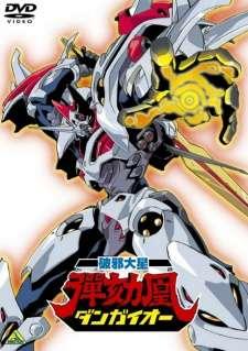 Haja Taisei Dangaiou Cover Image