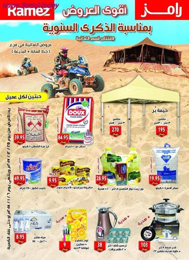 31dd54814 عروض اسواق رامز الرياض ليوم الاثنين 25 ديسمبر 2017 الموفق 7/4/1439 عروض