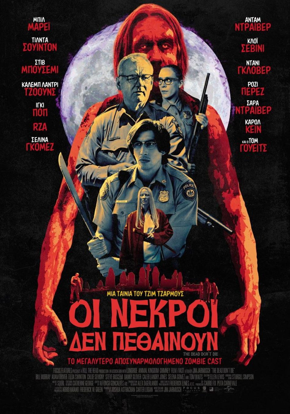 The Dead Don't Die (Οι Νεκροί Δεν Πεθαίνουν) Trailer / Τρέιλερ Poster