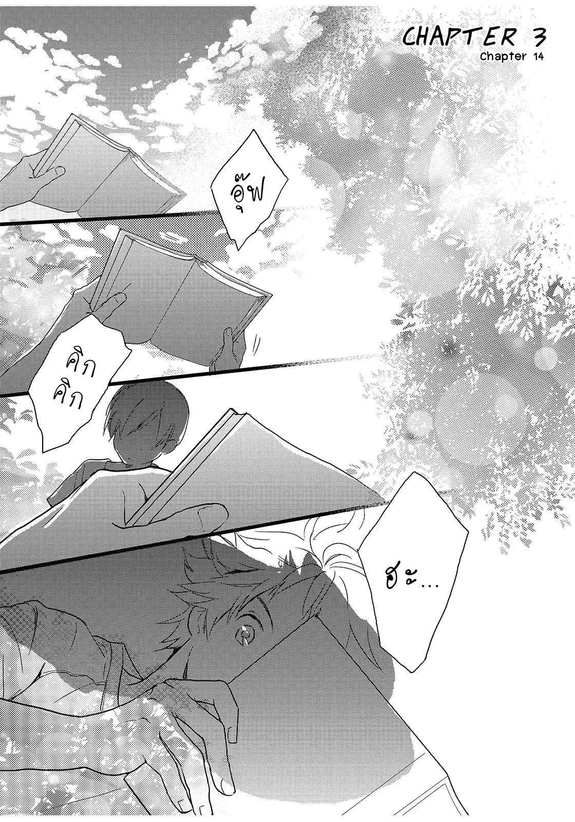 อ่านการ์ตูน Bokura wa Minna Kawaisou ตอนที่ 14 หน้าที่ 1