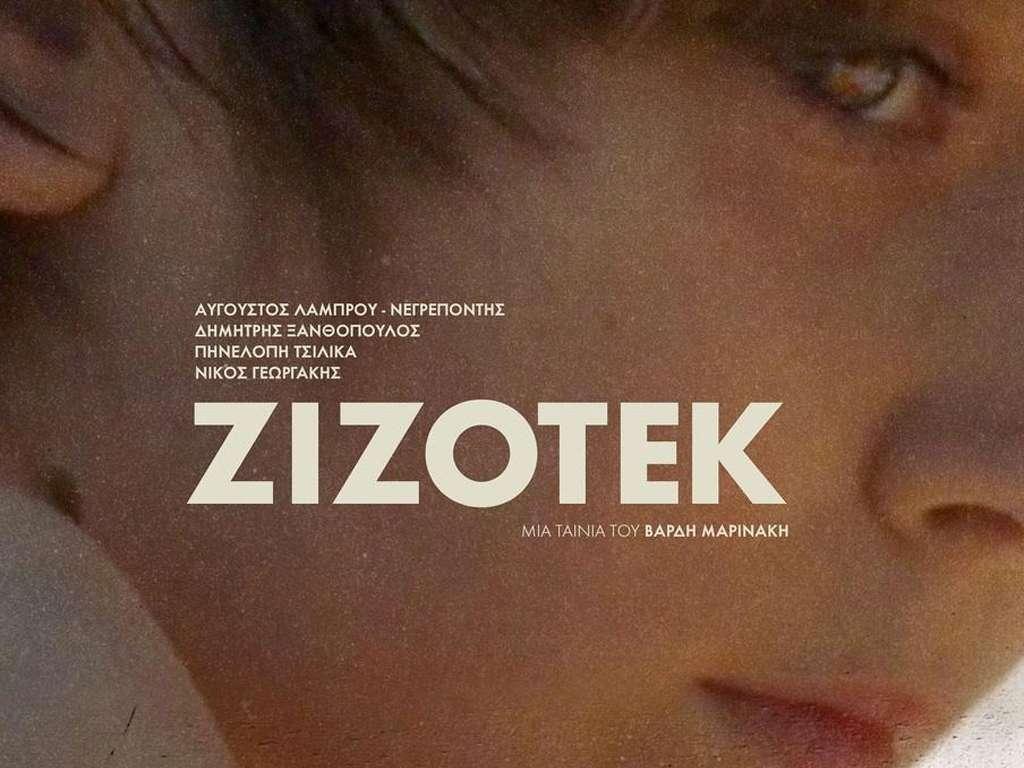 Ζίζοτεκ Poster Πόστερ Wallpaper