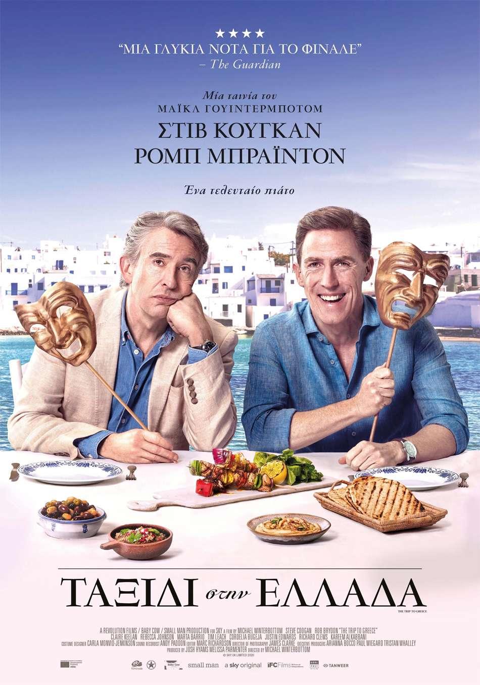 Ταξίδι στην Ελλάδα (The Trip To Greece) Poster