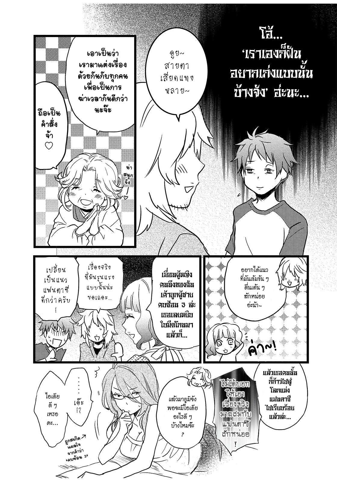 อ่านการ์ตูน Bokura wa Minna Kawaisou ตอนที่ 14 หน้าที่ 6
