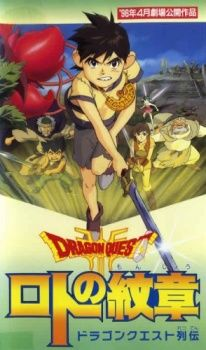 Dragon Quest Retsuden: Roto no Monshou's Cover Image
