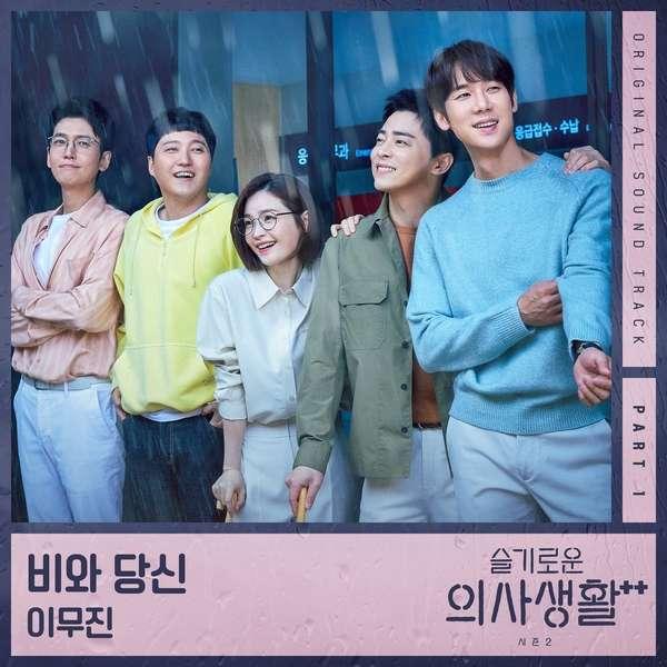 Lee Mujin – 비와 당신 (Rain and You) / Hospital Playlist Season 2 OST Part.1 (MP3)